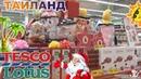 Цены в Таиланде Магазин Теско Лотус на остров Пхукет Tesco Lotus Phuket Thailand