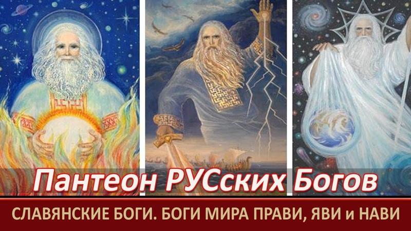 Славянские Боги= Боги миров Прави Яви и Нави