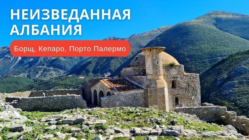 Албания Что посмотреть на юге Албании Борщ Кепаро Порто Палермо Borsh Qeparo Porto Palermo