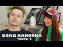 ВЛАД КАНОПКА личная жизнь Навальный свой Ютуб канал KANOPUS