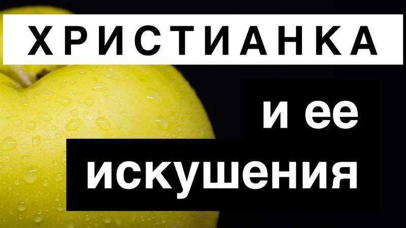 Христианка и ее искушения – Женский вебинар – Маргарита Коломийцева