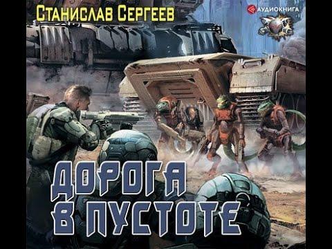 Станислав Сергеев Солдаты Армагеддона Дорога в пустоте
