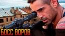 Криминальный фильм окунет в мир воровства Босс воров Русские детективы