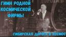 Сергей Сердюков - ВЫСШИЙ КЛАССфирма Решетнёва