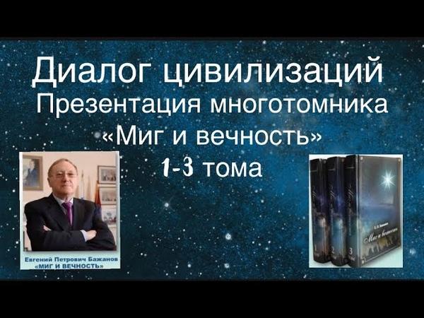 Презентация многотомника Е.П. Бажанова Миг и вечность 1-3 тома.