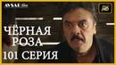 Чёрная роза 101 серия Русский субтитр