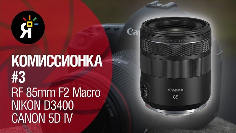 Комиссионка 3 | Canon RF 85mm F2 Macro, Canon 5D mark IV, Sony Zeiss Planar 50mm F1.4
