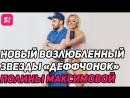 Новый возлюбленный звезды «Деффчонок» Полины Максимовой