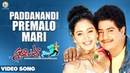 Paddanandi Full Video Song Student No.1 Jr NTR MM Keeravani SS Rajamouli Vyjayanthi Movies