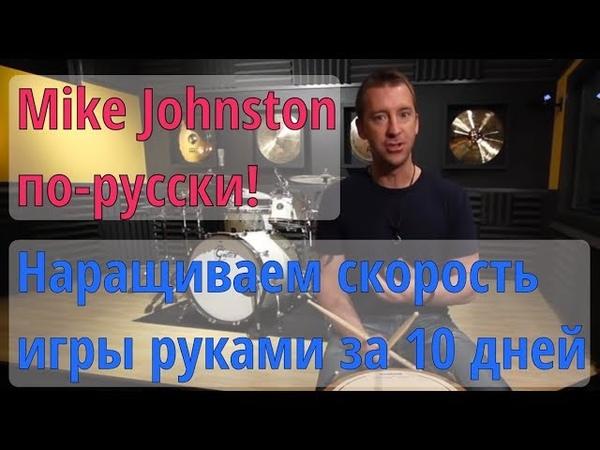 Mike Johnston по-русски! - Наращиваем скорость игры руками за 10 дней.