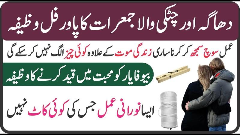 Jumerat Ka Powerful Wazifa Bewafa Mehboob Ko Ishaq Mein Qaid Karne Ka Wazifa محبت کا وظیفہ
