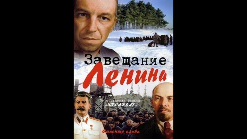 Завещание Ленина' сериал драма 2007 1 12
