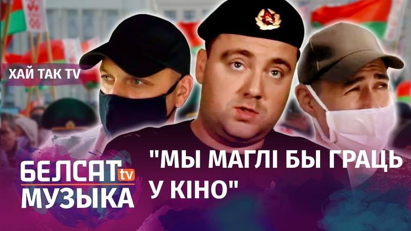 Хай так TV – Гімн беларускага АМАПу (Высокосный год – Метро cover)