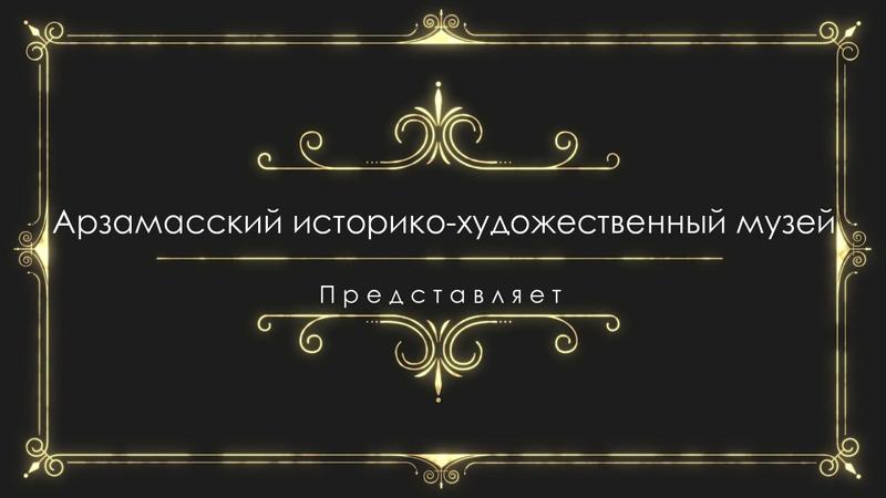 Чиркунов И. В., Федорова М. В. Выставочный проект «Арзамасу Нижний – брат ближний».