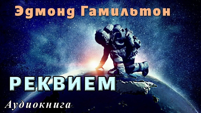 Эдмонд Гамильтон - РЕКВИЕМ. Аудиокнига фантастика.