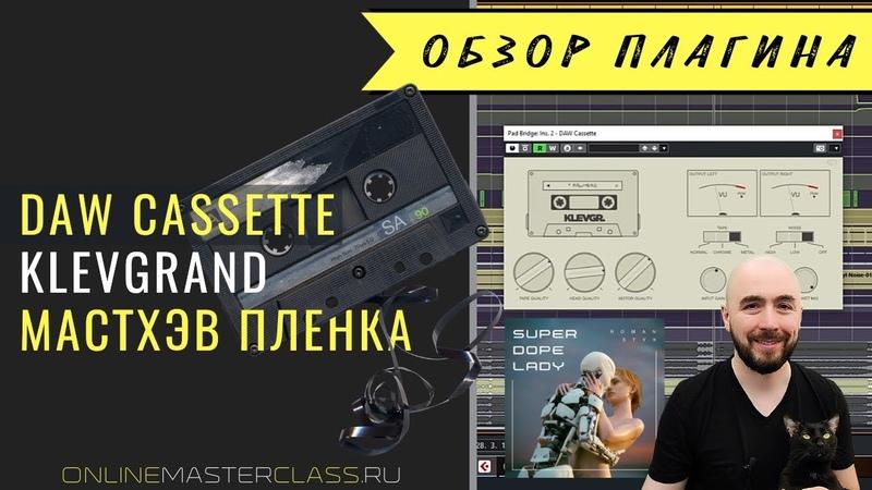 DAW Cassette - плёнка мастхэв. Аналоговый вайб в твой трек!