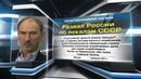 Губанов, д-р экономич.н. кланово-олигархическая система в РФ Нейромир-ТВ