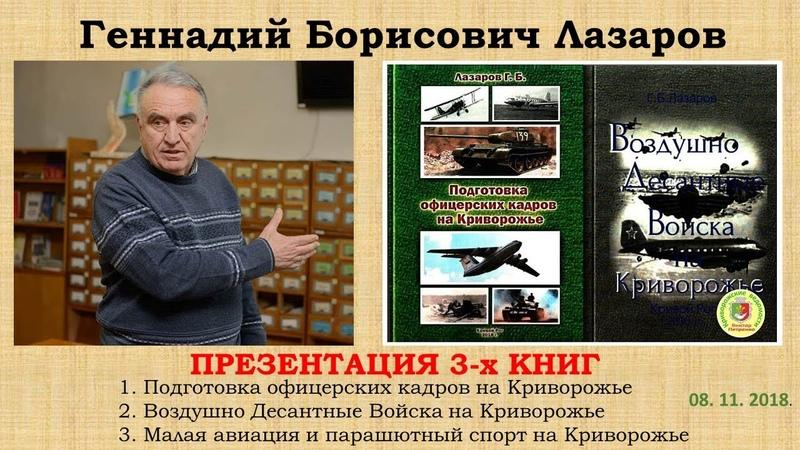Геннадий Борисович Лазаров. Презентация книг. Библиотека-филиал № 10. 8. 11. 2018.