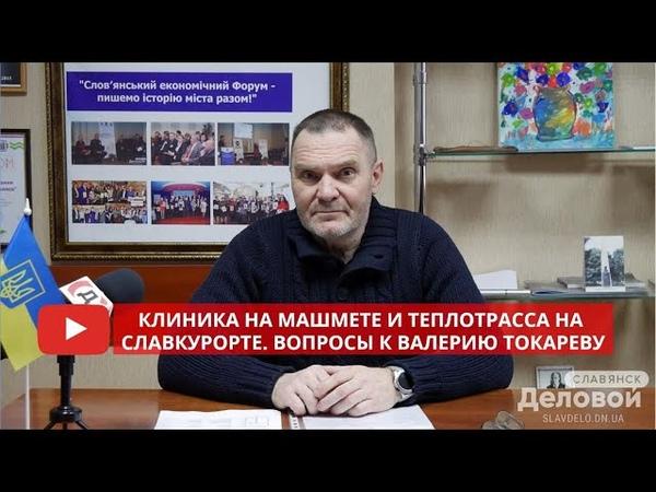 Клиника на Машмете и теплотрасса на Славкурорте. Вопросы к Валерию Токареву
