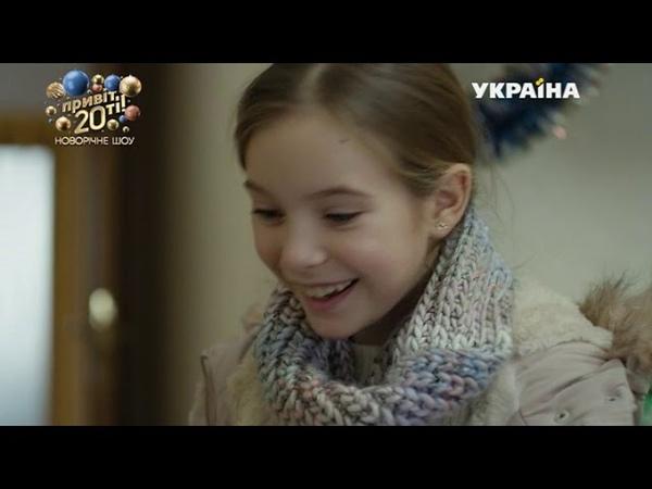 Сериал Ёлка на миллион 1 Серия - 1Domashniy.ru