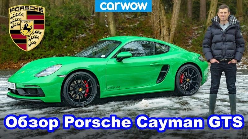 Обзор Porsche Cayman GTS 2021 0 100 км ч 1 4 мили и дрифт на снегу
