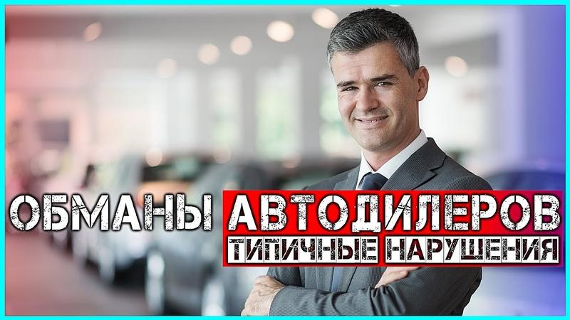 Обманы автодилеров Типичные нарушения Россияне стали чаще жаловаться на обман