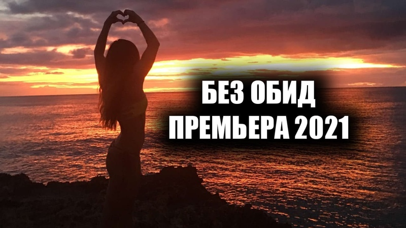 Премьера 2021 БЕЗ ОБИД OLIVA Ванька встанька