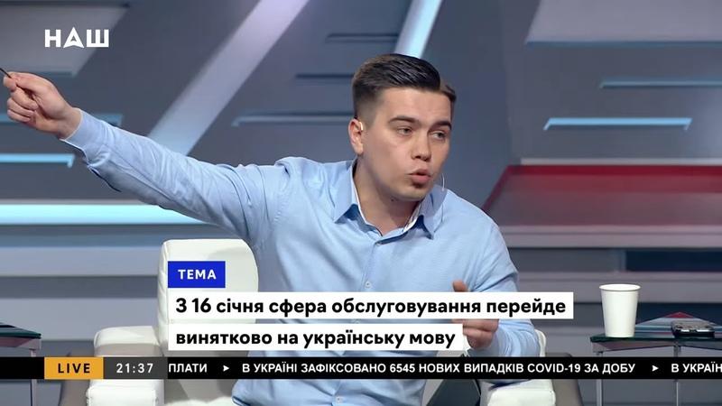 Лазарєв КРИЧИТЬ Ви сказали що російською спілкуються тільки гопники з Борщагівки Це недопустимо