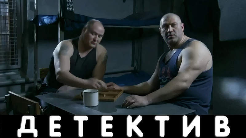 Мощный фильм про тюрьму и побег Государственная защита Фраер Русские детективы