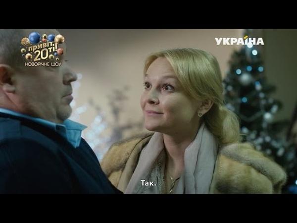 Сериал Ёлка на миллион 2 Серия - 1Domashniy.ru