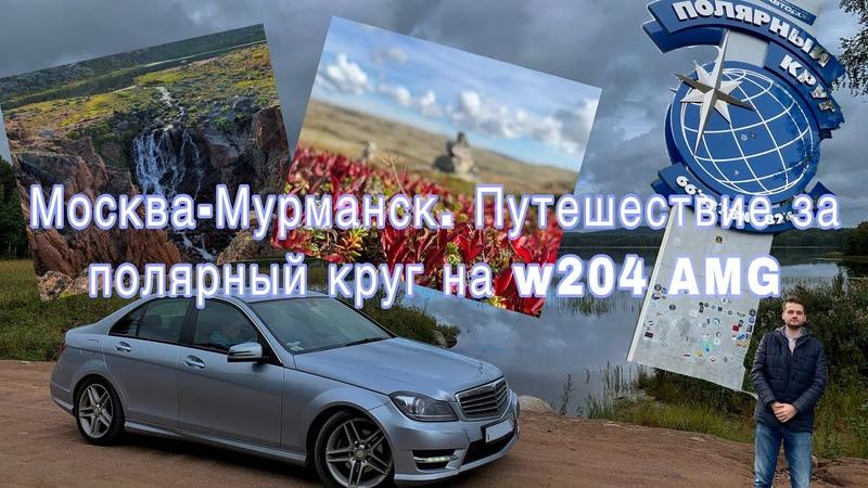 Путешествие в Мурманск на Mercedes C-Class W204 AMG. Северный полярный круг, Карелия, Териберка