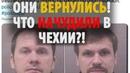 Боширов и Петров СНОВА в ДЕЛЕ!! Чехия ВЗРЫВ РАКЕТЫ!! Объявлены в международный розыск!