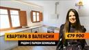 Купить квартиру в Валенсии / Недвижимость в Испании с Alegria
