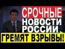 Cpoчные Новости России. Началось. Путин сорвался и пошёл ва-банк — 22.04.2021