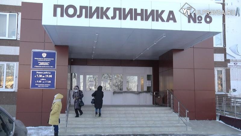 В ульяновской поликлинике №6 после ремонта открывается новая регистратура