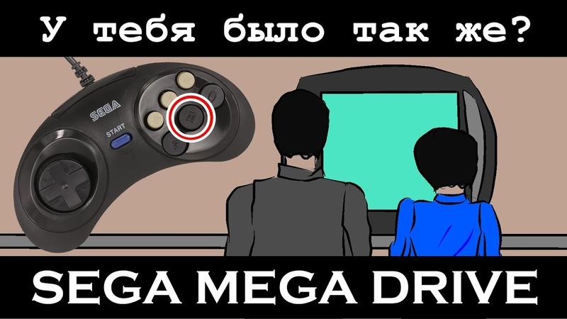 Игровые залы и SEGA Mega Drive Часть 2