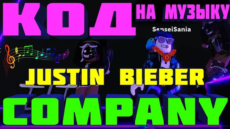 ID на музыку в Роблокс Justin Bieber-Company |ROBLOX|КОД на МУЗЫКУ| Джастин Бибер Компани