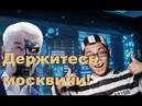 Москва стала полигоном для экспериментов
