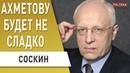 Щербань - реальная история! Соскин почему Кучма должен ответить, «решалово» Кобзон, Ахметов