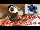 Видеонаблюдение своими руками Установка видеонаблюдения дома на даче, в подъезде, квартире, магазине