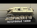Потерянные Танки - Jagdpanzer E 10 Hetzer II - от Homish WoT