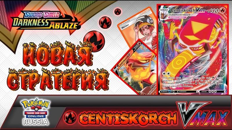 CENTISKORCH VMAX DECK   Pokemon trading card game online   На русском языке