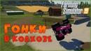 Гонки на тракторах • Farming Simulator 19 • Угар, приколы, фейлы