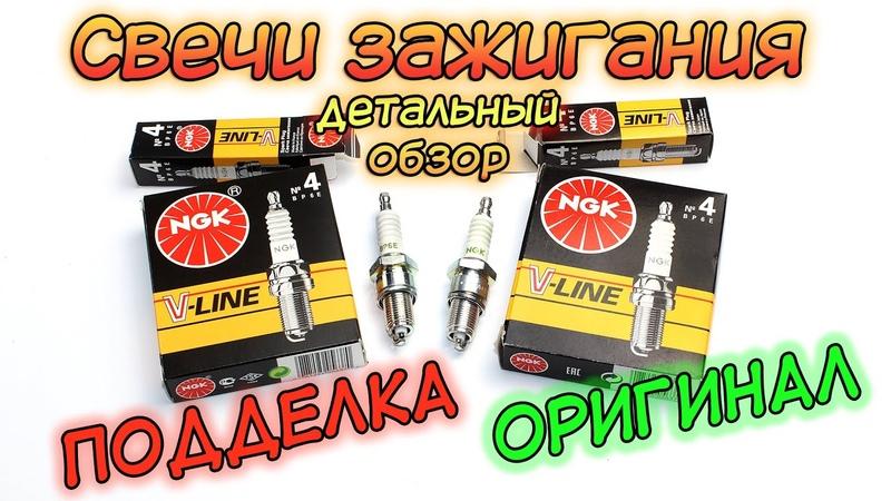 Подделка свечей зажигания NGK V-Line 4 (BP6E) как определить оригинальные свечи НЖК
