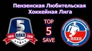 Top 5 Save - ПЛХЛ сезона 2018-2019