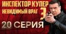 Инспектор Купер-3. Невидимый враг - 20-я серия