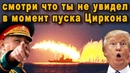 Полимент Редут и КТ-308 вздыбили небеса не дав остыть плазме Циркона генералы НАТО взвопили от ужаса