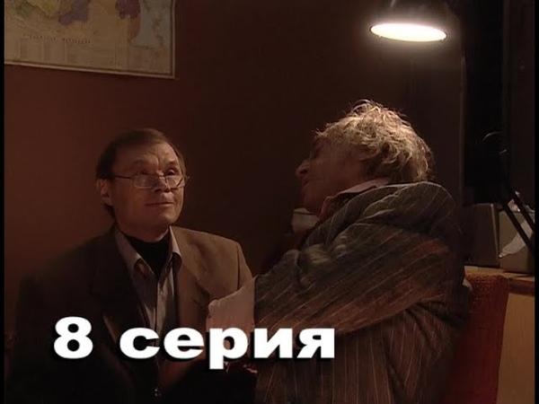 Бандитский Петербург Фильм 7 Передел 2005г 8 серия
