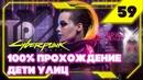 Cyberpunk 2077 — Заказ Пока смерть не разлучит нас 59
