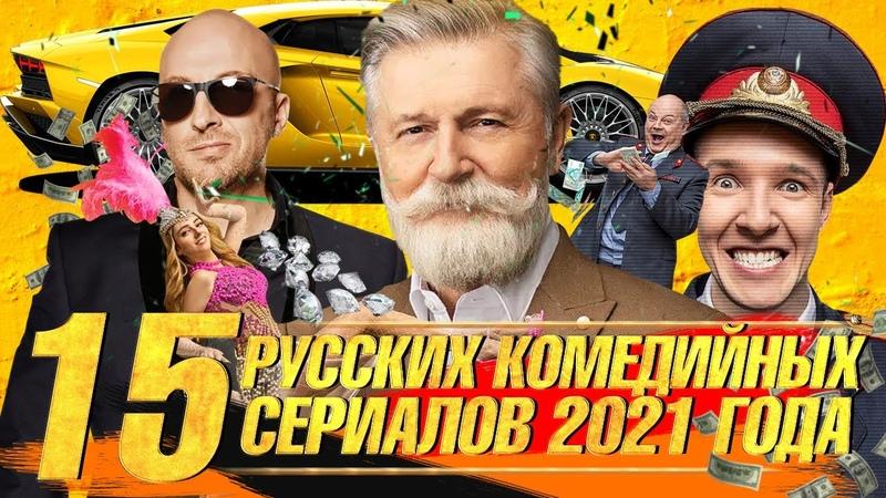 15 РУССКИХ КОМЕДИЙНЫХ СЕРИАЛОВ 2021 Года | ЛУЧШИЕ Русские Сериалы 2021 | НОВЫЕ РУССКИЕ Сериалы 2021